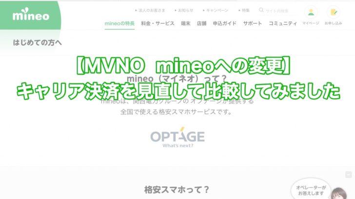 【MVNO mineoへの変更】キャリア決済を見直して比較してみました
