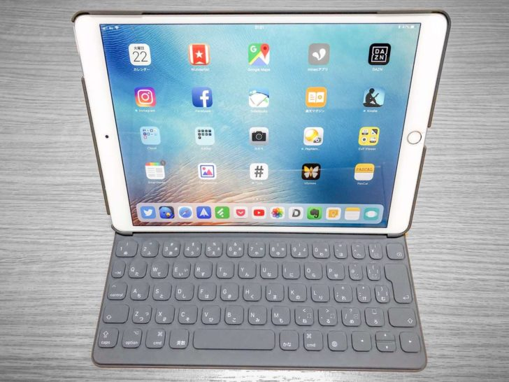 【iPadPro10.5用Smart Keybordレビュー】iPadブロガーには必須アイテム!