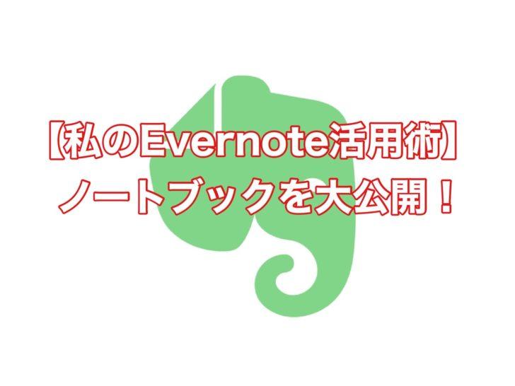 【私のEvernote活用術】ノートブックを大公開!