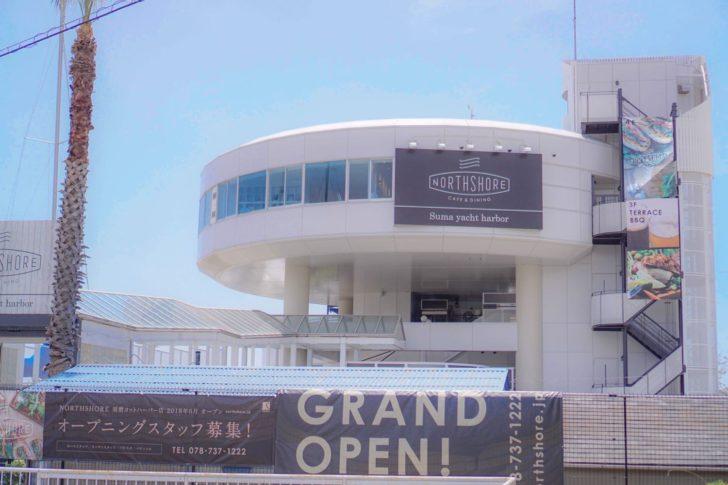 【NORTHSHORE(ノースショア)】須磨ヨットハーバーにできたカフェ&ダイニング