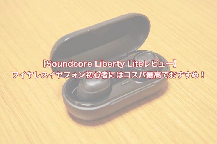 【Soundcore Liberty Lite】ワイヤレスイヤフォン初心者にはコスパ最高でおすすめ!
