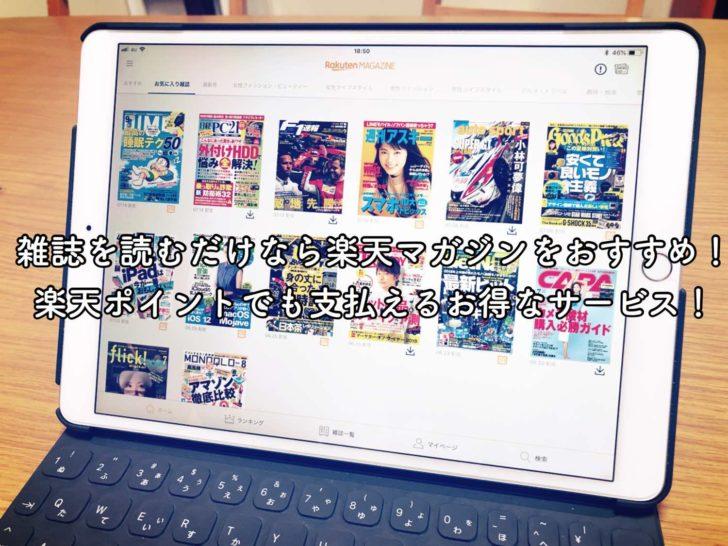 雑誌を読むだけなら楽天マガジンをオススメ。楽天ポイントでも支払えるお得なサービス!