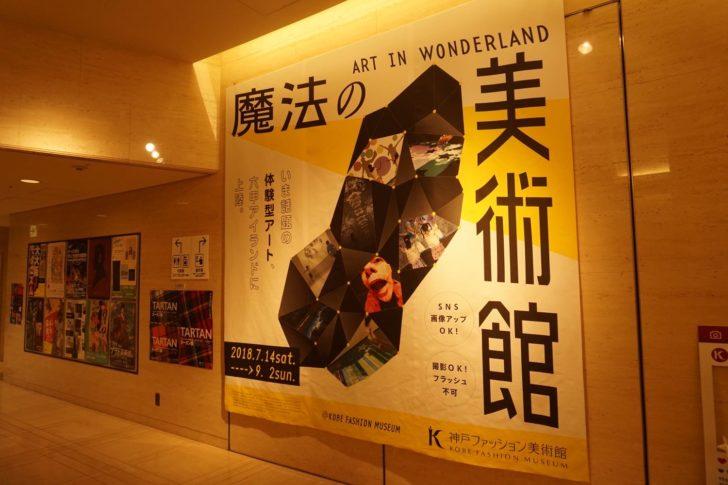 【魔法の美術館】光と遊ぶ超体験型ミュージアム