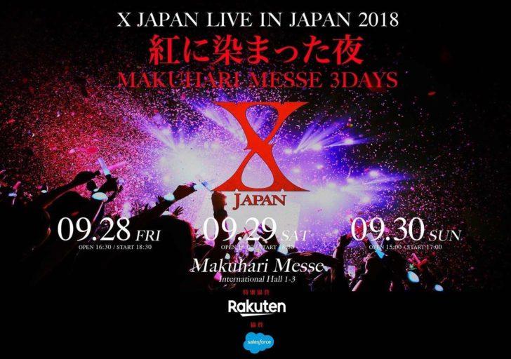 XJAPAN LIVE IN JAPAN 2018 紅に染まった夜 DAY1 セットリスト