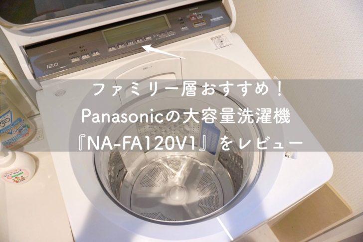 【NA-FA120V1レビュー】ファミリー層おすすめのPanasonic大容量洗濯機!