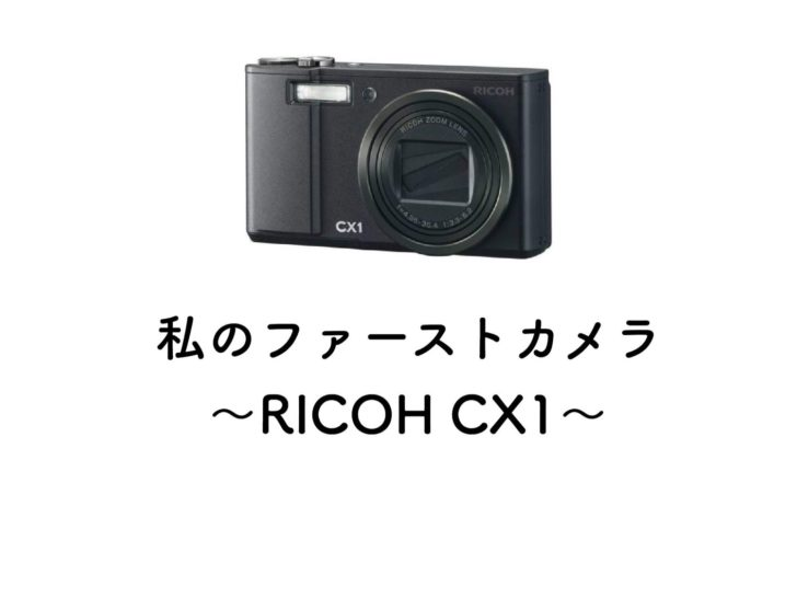 私のファーストカメラ〜RICOH CX1〜