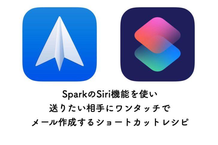 SparkのSiri機能を使い、送りたい相手にワンタッチでメール作成するショートカットレシピ