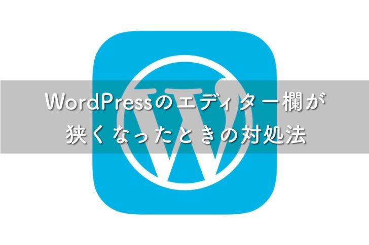 WordPressのエディター欄が狭くなったときの対処法