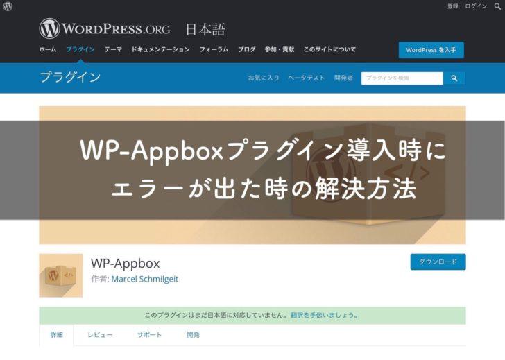 WP-Appboxプラグイン導入時にエラーが出た時の解決方法