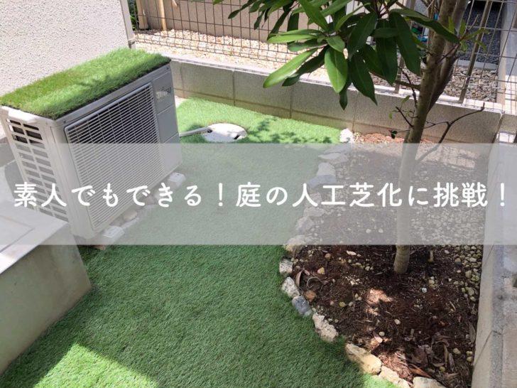 【DIY】素人でもできる庭の人工芝化に挑戦!