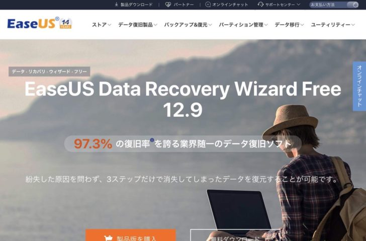 【PR】データ復元ソフト「EaseUS Data Recovery Wizard」レビュー