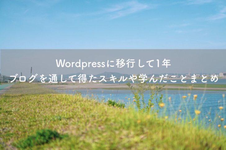 WordPressに移行して1年。ブログを通して得たスキルや学んだことまとめ