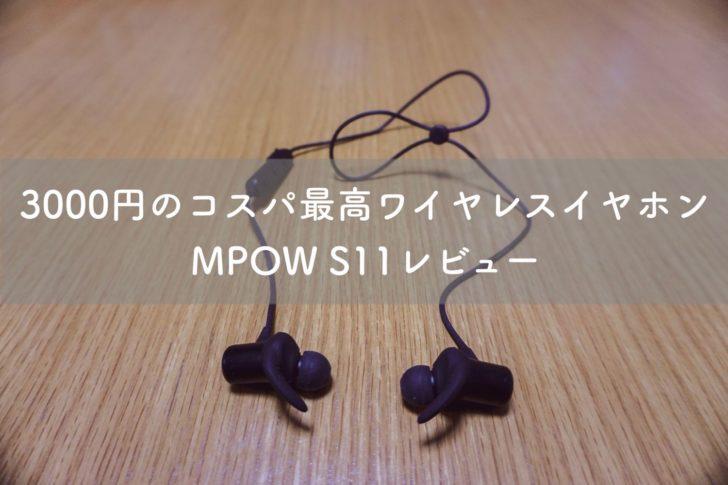 【PR】3000円のコスパ最高ワイヤレスイヤホン MPOW S11レビュー